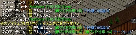 RedStone 15.02.15[03]