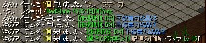 RedStone 15.02.15[05]