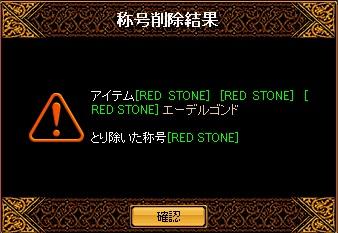 RedStone 15.02.15[06]