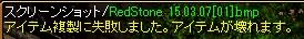 RedStone 15.03.07[02]