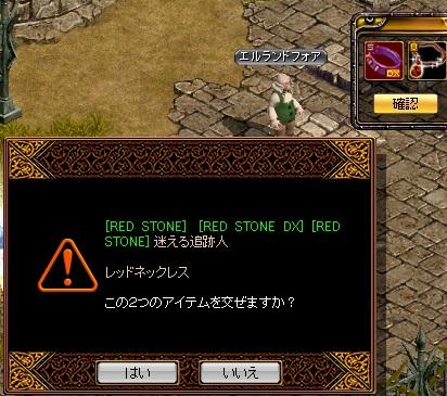 RedStone 15.05.30[06]
