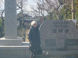 薬師寺由美子