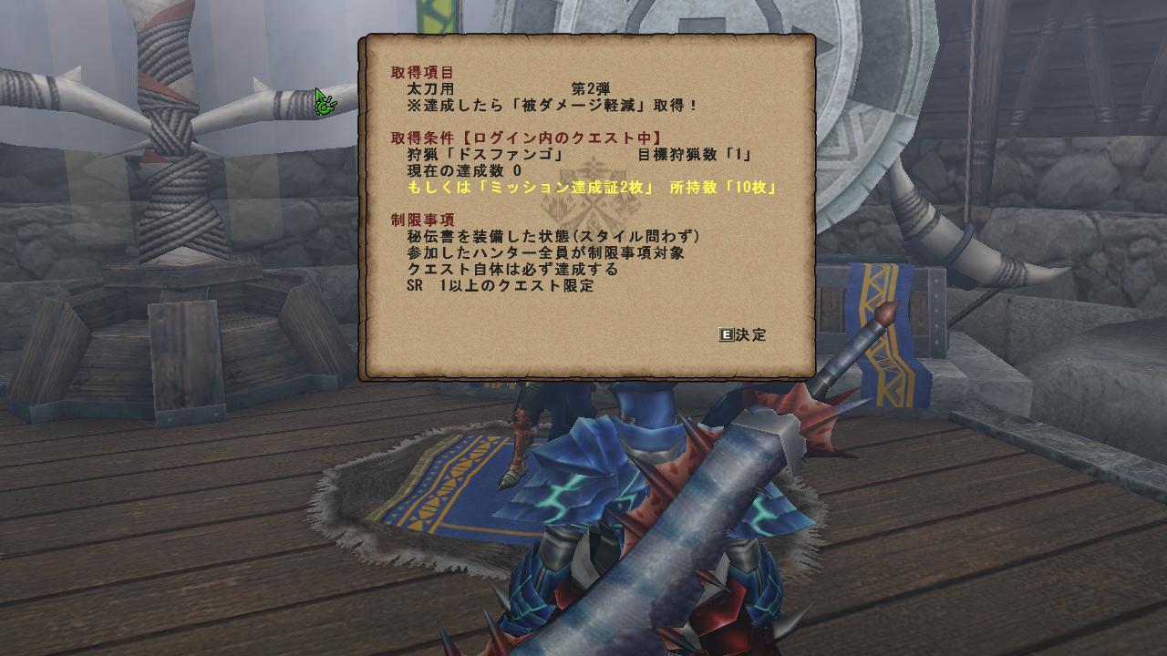 SRサブ太刀MMmhf 2015-02-25 08-03-59-305