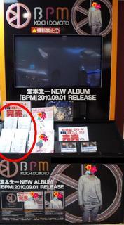 20111106BPM完売