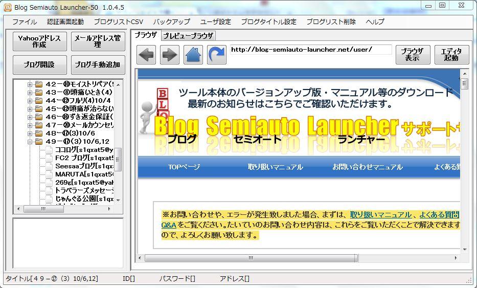 ブログ量産ツール