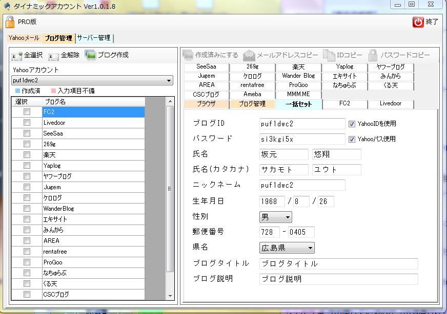 ブログ量産ツール2