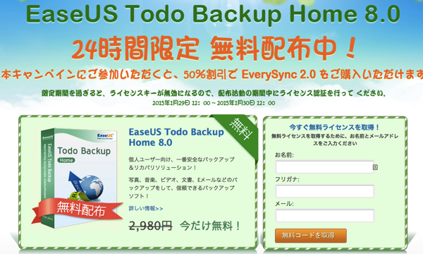 EaseUS Todo Backup Home 8 0 無料配布キャンペーン 2015