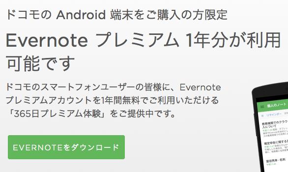 ドコモをお使いの皆様 Evernoteへようこそ Evernote
