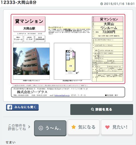 Ietty イエッティ 業界初Facebook連動型ネット不動産