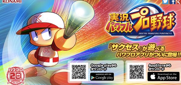 実況パワフルプロ野球 iOS Android
