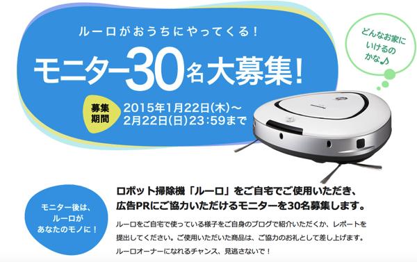 ルーロがおうちにやってくる モニター30名大募集 ロボット掃除機 ルーロ 掃除機 Panasonic