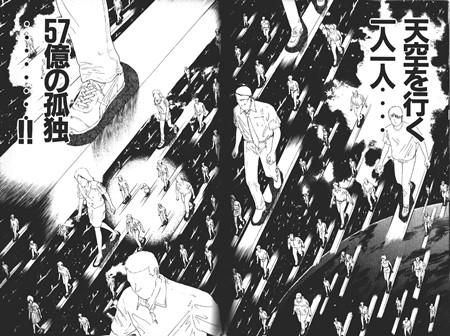 kaiji_a_08_044.jpg