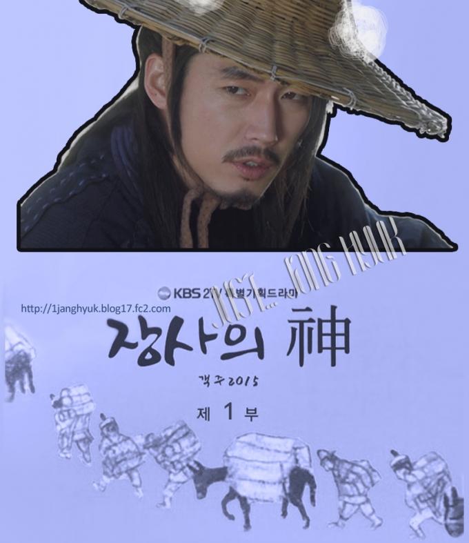 客主 장혁 チャンヒョク チャン・ヒョク janghyuk