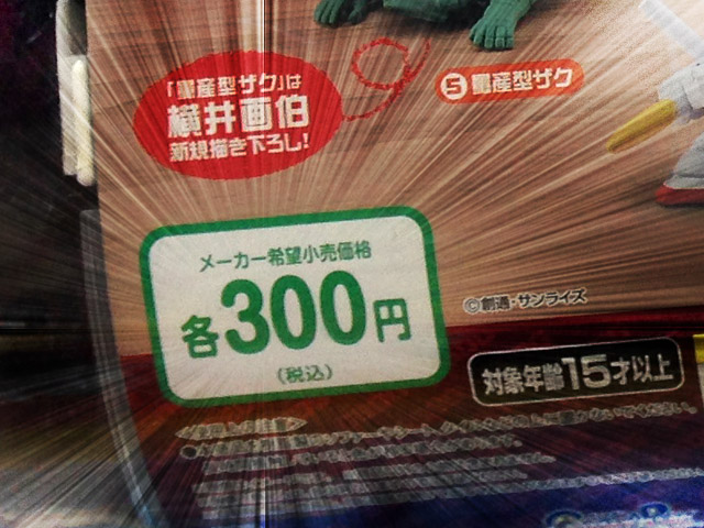Ganbare_SD_Gundam_mark1_04.jpg