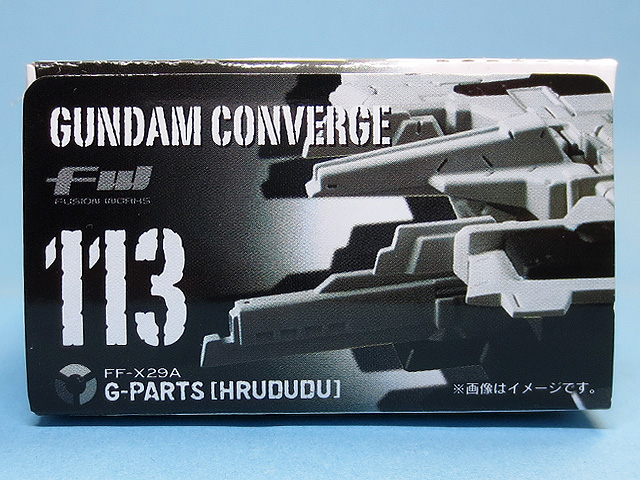 Gundam_Converge_19_P_PARTS_HRUDUDU_04.jpg