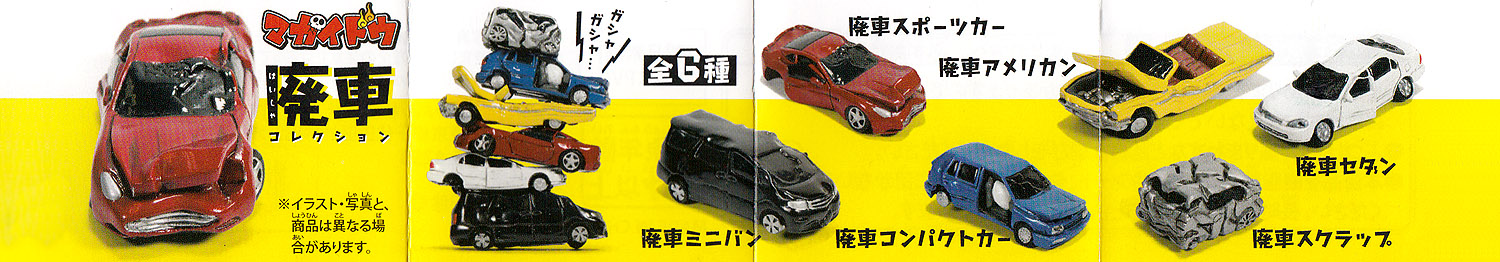 Scrapping_car_collection_02.jpg