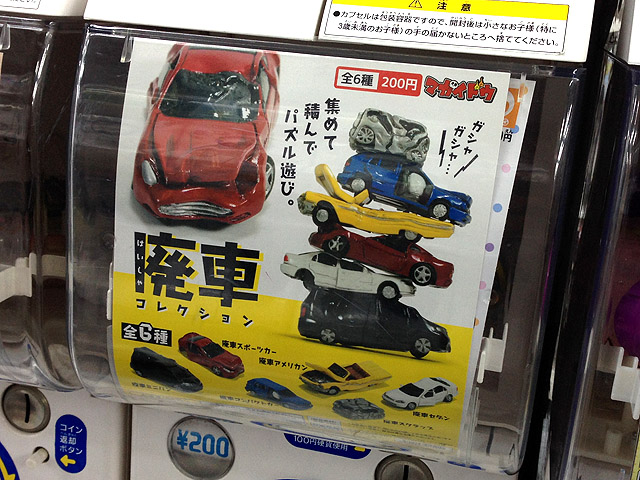 Scrapping_car_collection_03.jpg