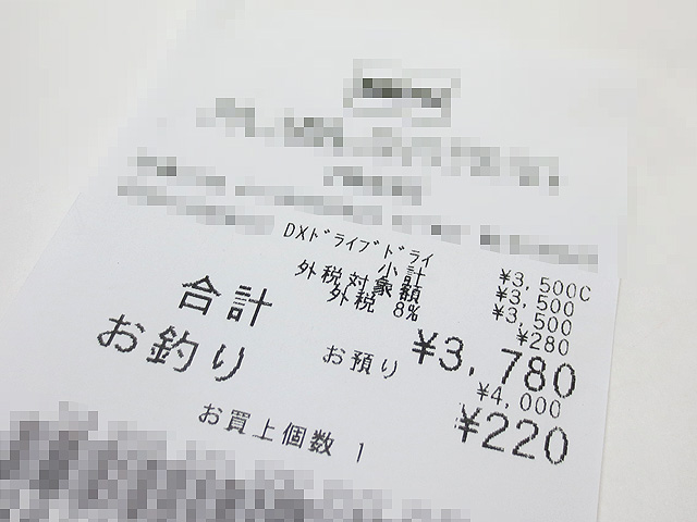 Toy_purchase_20150708_03.jpg