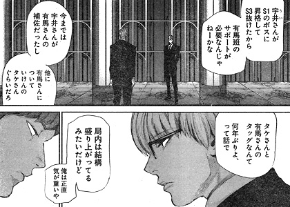 tokyoghoul-re36-15071602.jpg