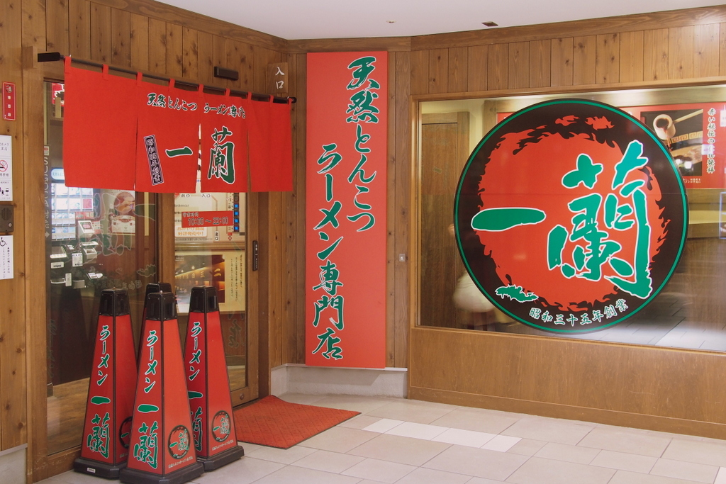 ■ 一蘭 博多店