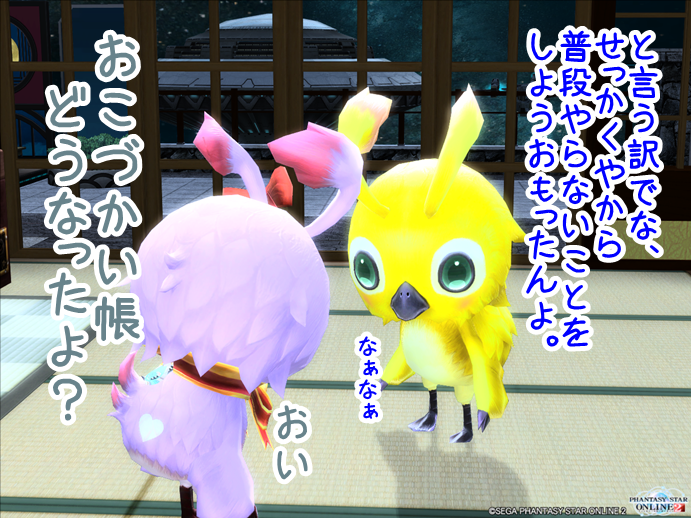 pso20141230_002243_003513.png