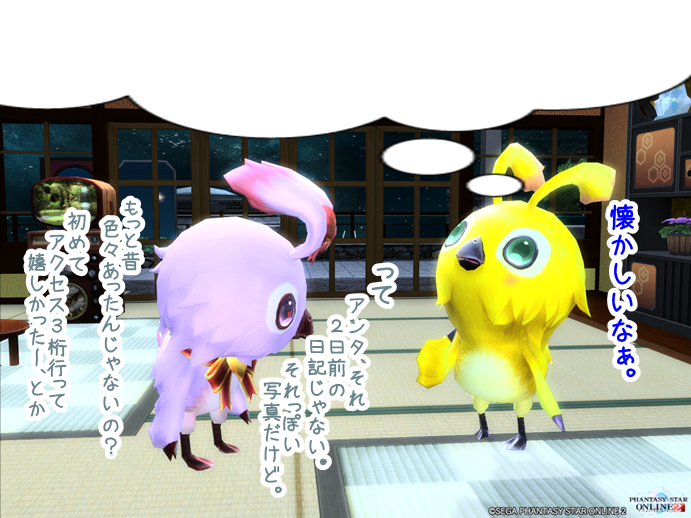 pso20150214_174821_012.png