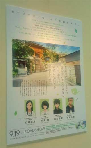 20150721_anohanaodaiba_027.jpg