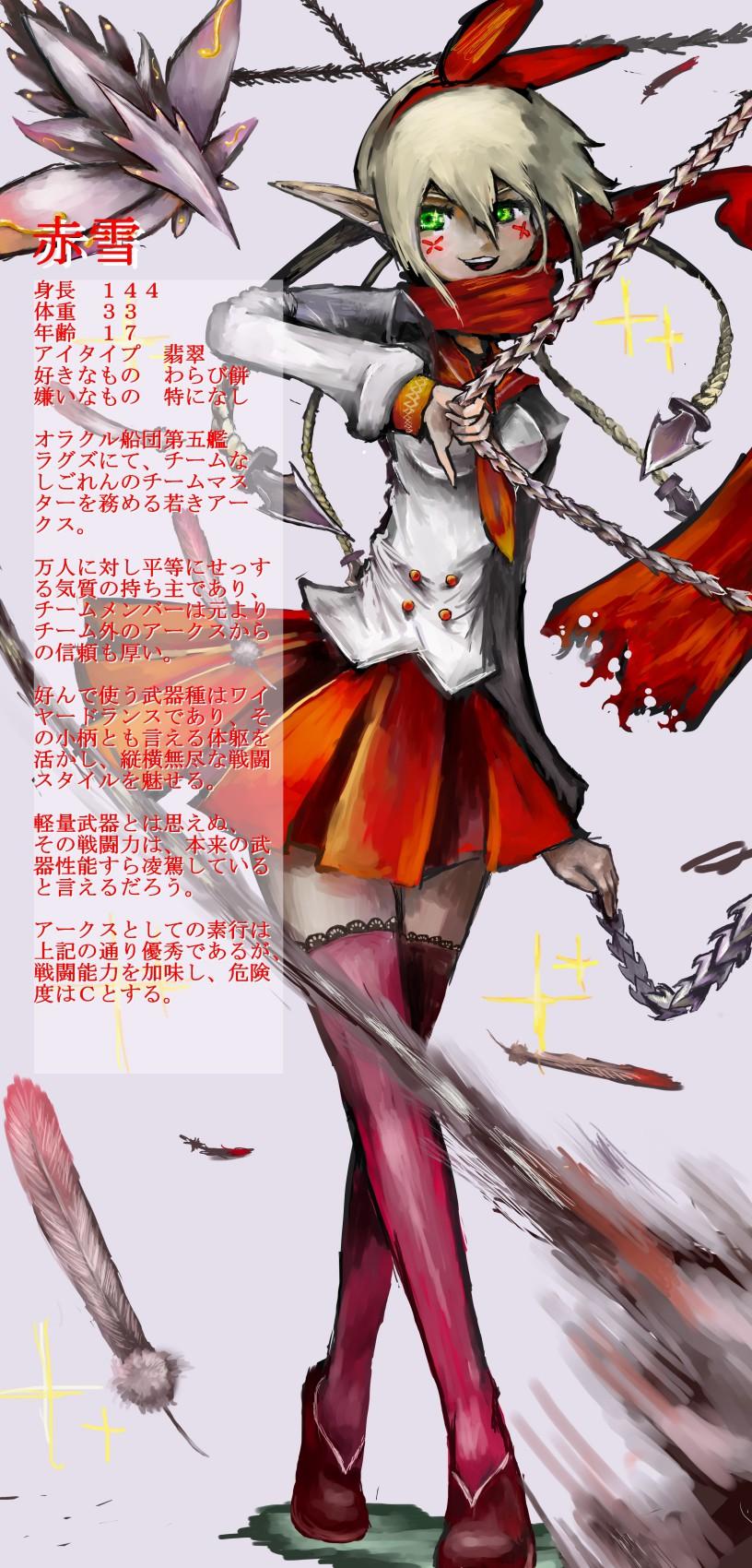 akayuki2.jpg