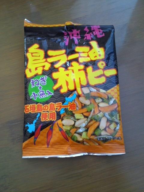 沖縄 島ラー油柿ピー
