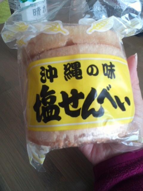 沖縄の味 塩せんべい