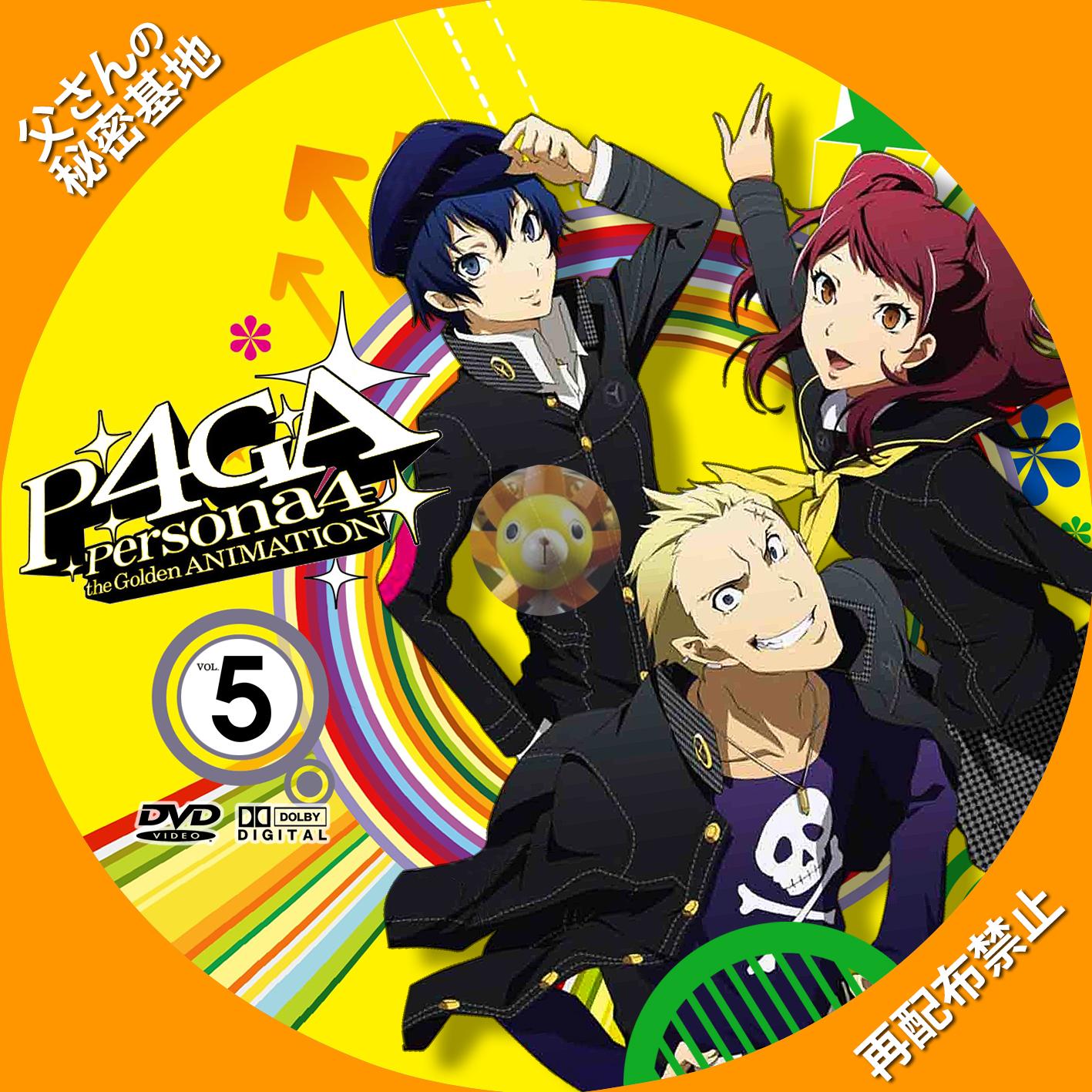 P4GA5_DVD.jpg