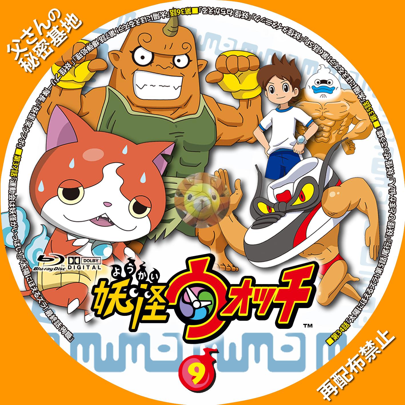 youkai-watch_09BDa.jpg