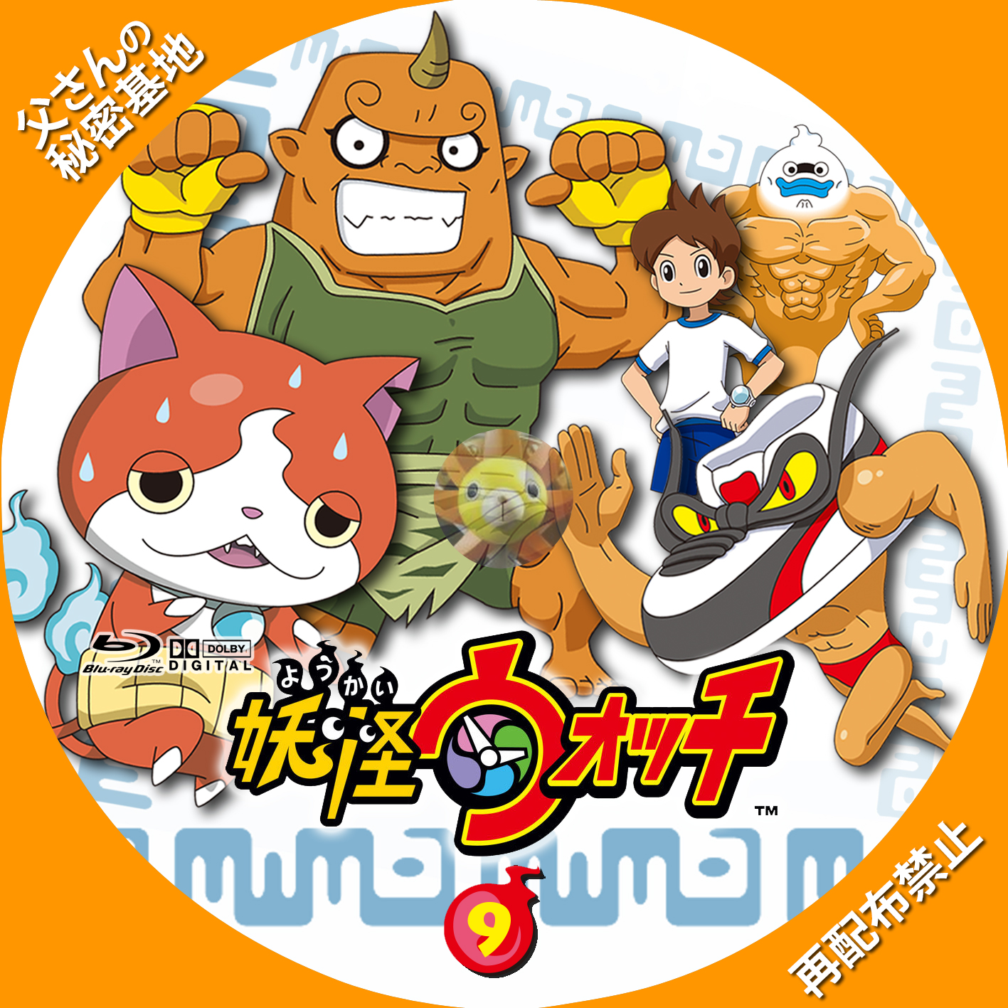 youkai-watch_09BDb.jpg