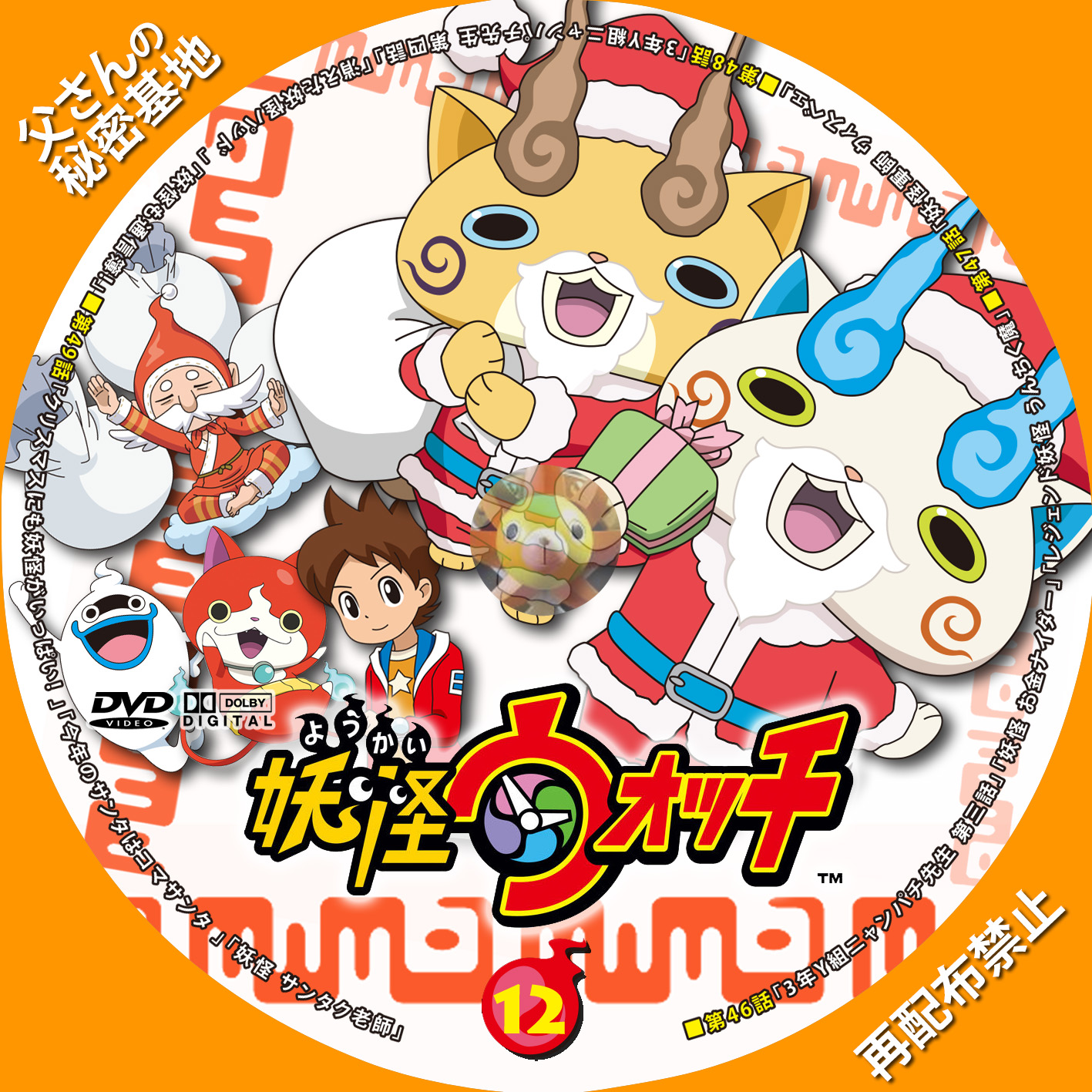 youkai-watch_12DVDa.jpg