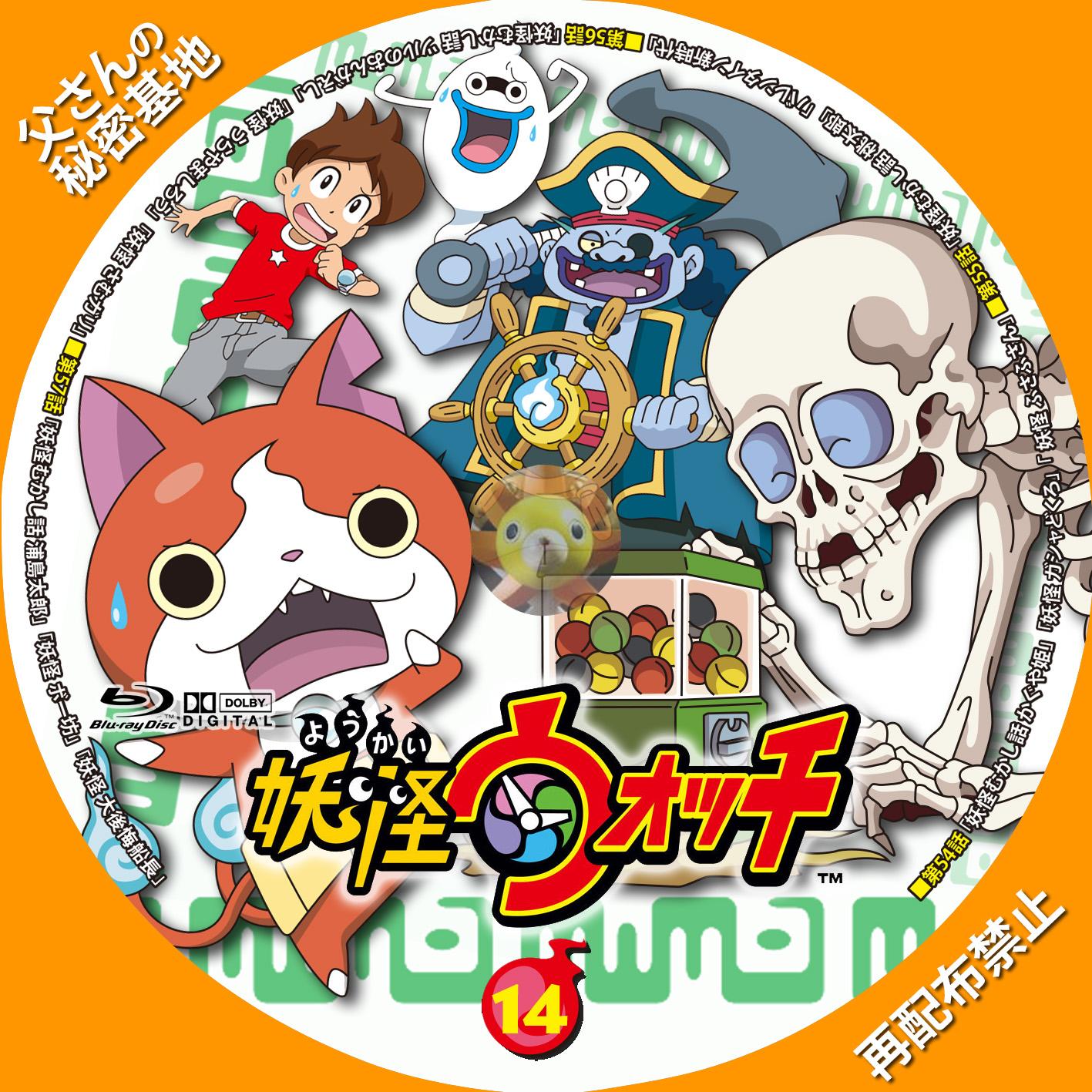 youkai-watch_14BDa.jpg