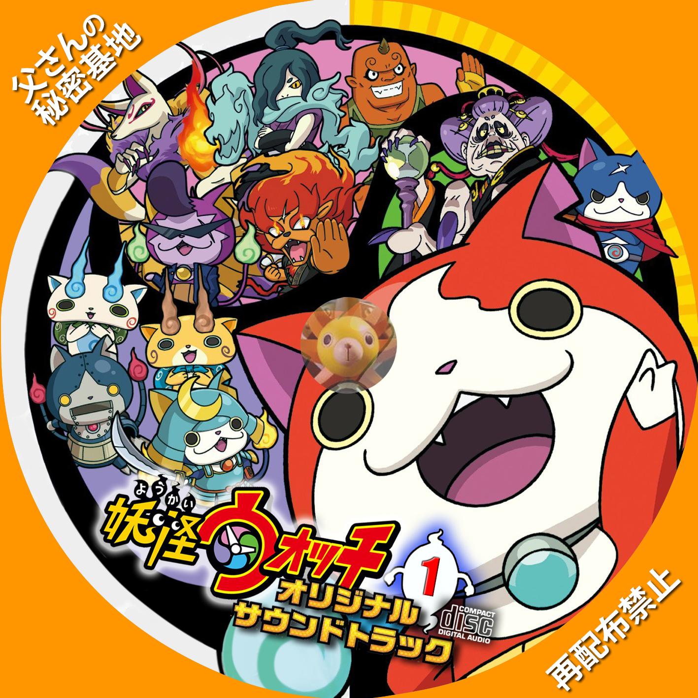 youkai-watch_CD1.jpg