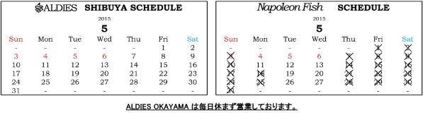 5月営業日カレンダー訂正版