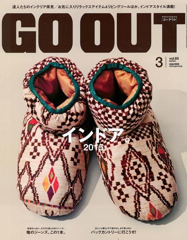 GOOUT201503-1.jpg