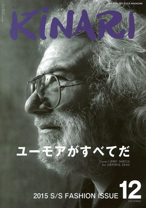 KINARI12-1.jpg