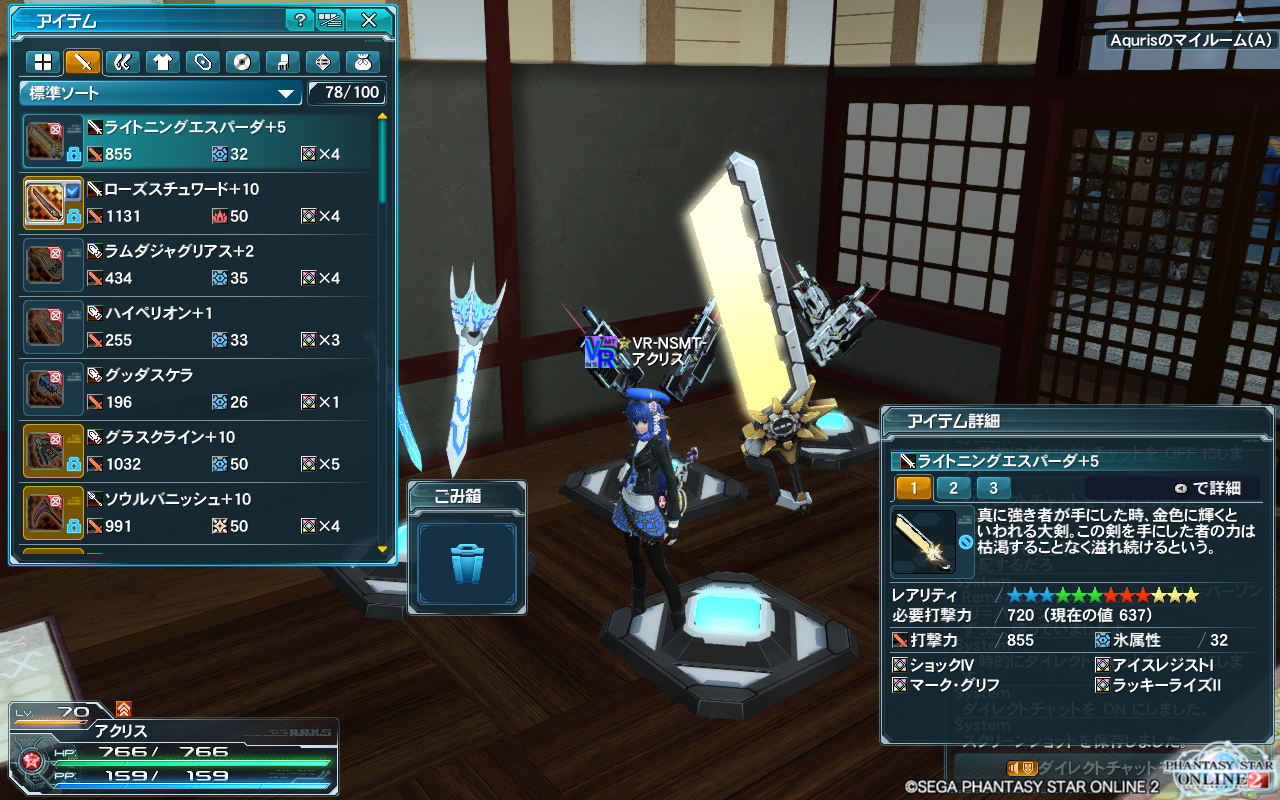 pso20150105_021038_000.png