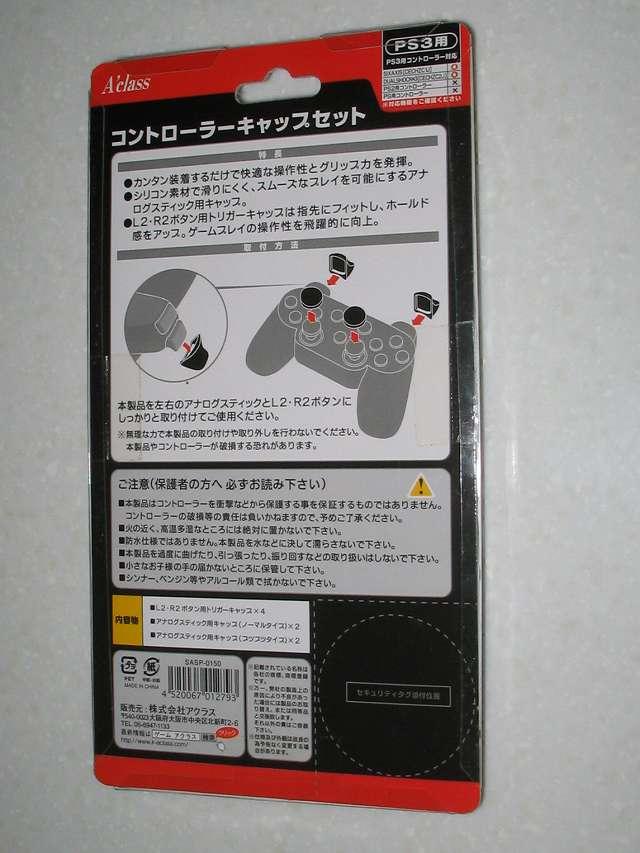 DS3 Dualshock3 デュアルショック3 Wireless Controller Black CECHZC2J A1 アタッチメント用 アクラス PS3用 コントローラーキャップセット パッケージ裏面