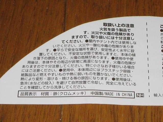 BUNDOK バンドック バーベキュー焼きアミ 丸型 BD-310 取扱い上の注意