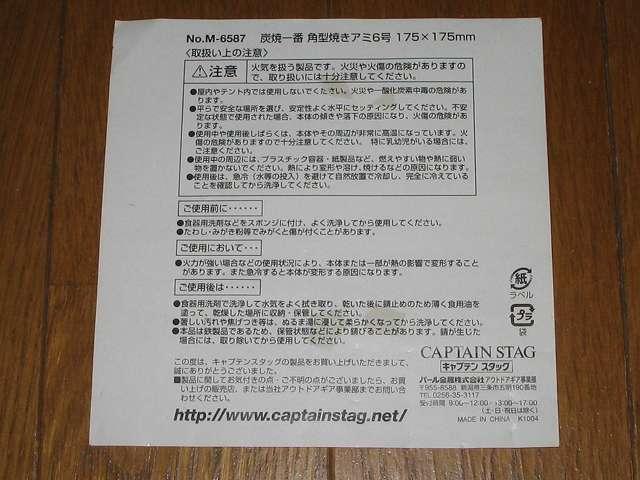 キャプテンスタッグ CAPTAIN STAG 炭焼一番角型焼きアミ6号 175×175mm M-6587 紙ラベル裏面 取扱説明書・取扱い上の注意事項
