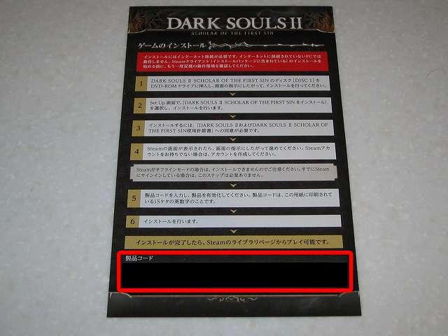 PC 用 DirectX 11 対応版 DARK SOULS II SCHOLAR OF FIRST SIN (数量限定特典同梱) パッケージ版 製品コード(Steam 登録可能)記載面
