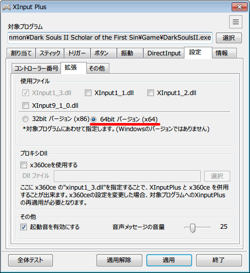 PC 用 DirectX 11 対応版 DARK SOULS II SCHOLAR OF FIRST SIN Xinput Plus 64bit バージョン(x64)  選択状態