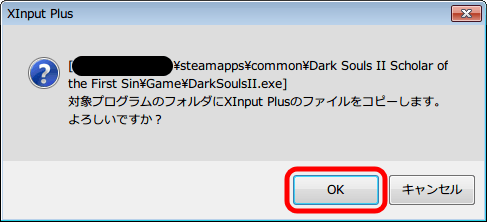 PC 用 DirectX 11 対応版 DARK SOULS II SCHOLAR OF FIRST SIN Xinput Plus 64bit バージョン(x64) 選択状態での適用前メッセージ 「対象プログラムのフォルダに Xinput Plus のファイルをコピーします。よろしいですか?」