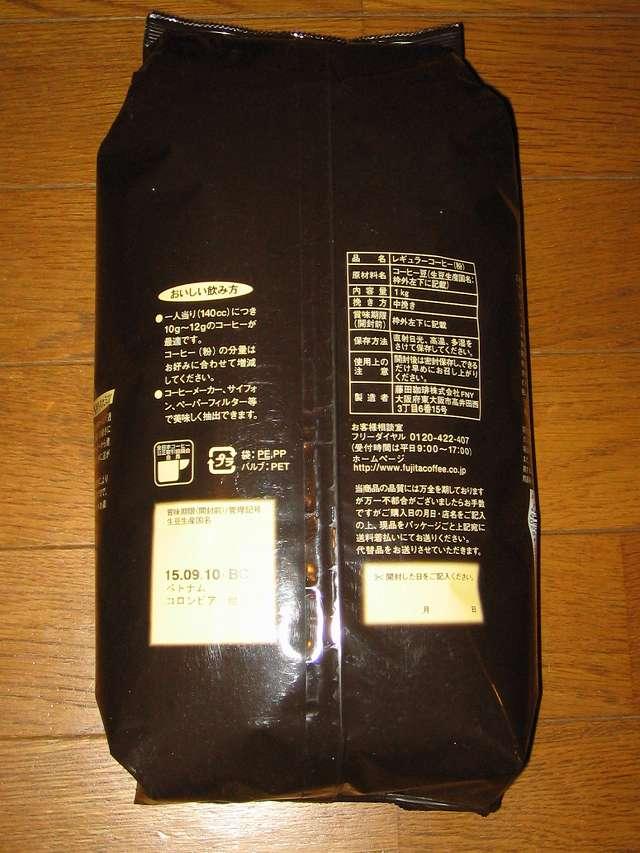 藤田珈琲 オリジナルブレンドコーヒー 深煎り (粉) 1kg 包装パッケージ裏面