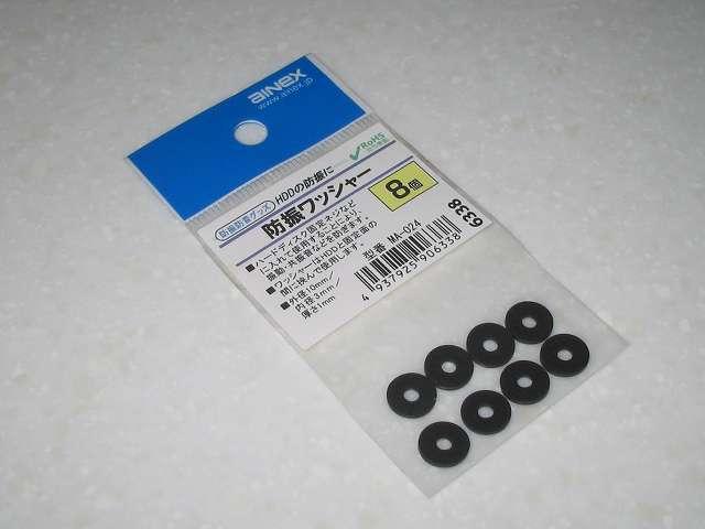 HDD と 3.5 インチ HDD プラスチックドライブレールの間にすでに取り付けてある Ainex 防振ゴムワッシャー MA-024 を追加で取り付けるために購入