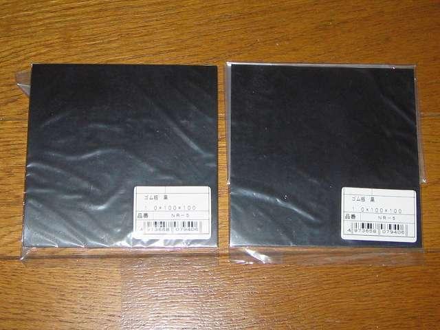 東京防音 天然ゴムシート板 NR-5 100mm×100mm×厚1mm 購入