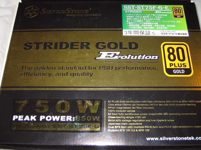 パーツ選定 電源ユニット SilverStone STRIDER Gold Evolution SST-ST75F-G-E